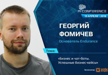 Бизнес и чат-боты. Об успешных бизнес-кейсах расскажет спикер AI Conference Георгий Фомичев