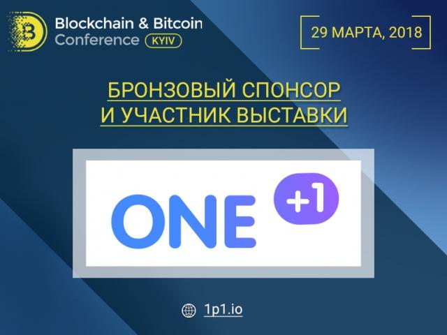 Благотворительный блокчейн-проект «1+1» – бронзовый спонсор и экспонент Blockchain & Bitcoin Conference Kyiv