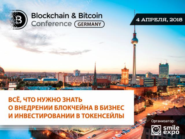 Blockchain & Bitcoin Conference Germany: в Берлине обсудят потенциал блокчейна и тренды криптоиндустрии