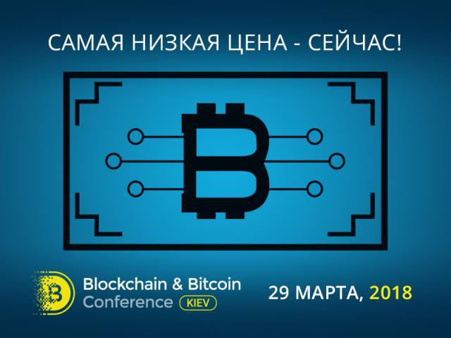 Blockchain & Bitcoin Conference Kiev: продажа билетов стартовала!