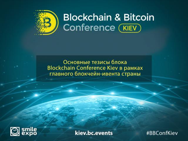 Blockchain Conference Kiev: о чём говорили эксперты нового потока