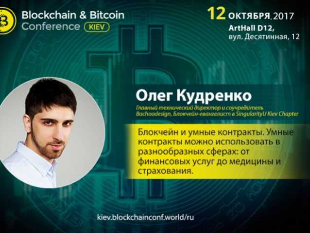 Блокчейн для бизнеса и государства. Доклад Олега Кудренко на Blockchain & Bitcoin Conference Kiev