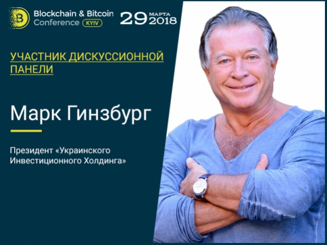 Блокчейн-евангелист Марк Гинзбург – новый участник панельной дискуссии на Blockchain & Bitcoin Conference Kyiv
