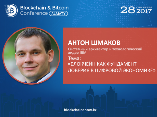 Блокчейн и доверие в бизнесе. Доклад системного архитектора и технологического лидера IBM Антона Шмакова на Blockchain & Bitcoin Conference Almaty