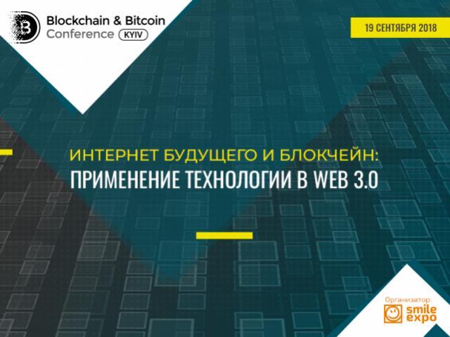 Блокчейн и Web 3.0: как будет работать Интернет нового поколения