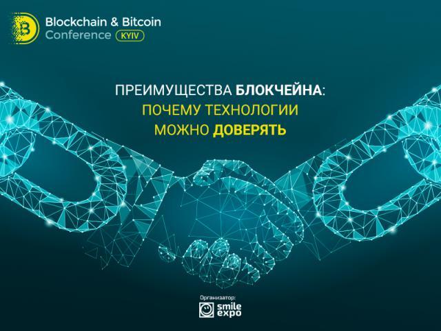 Блокчейн-технологии: как они работают и в чем преимущества?