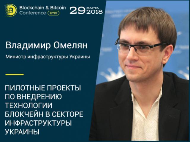 Блокчейн в инфраструктуре Украины. Специальный гость Blockchain & Bitcoin Conference Kyiv – министр Владимир Омелян