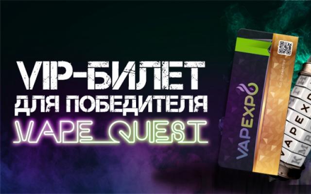 Борьба за VIP-билет на VAPEXPO MOSCOW завершилась!