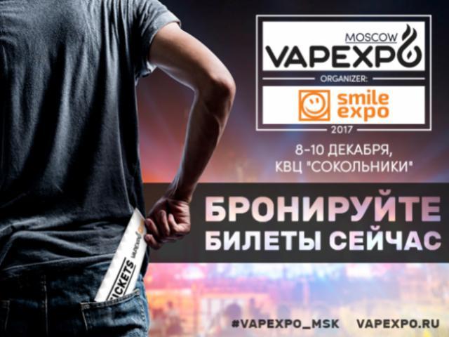 Бронируем билеты на декабрьскую VAPEXPO Moscow!