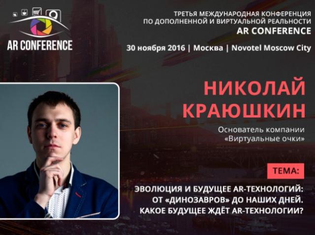 Будущее AR-технологий глазами бизнесмена. Доклад Николая Краюшкина на AR Conference