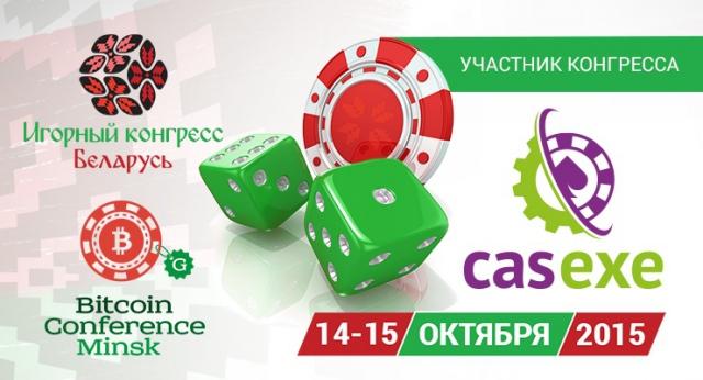 CASEXE примет активное участие в Игорном конгрессе Беларуси
