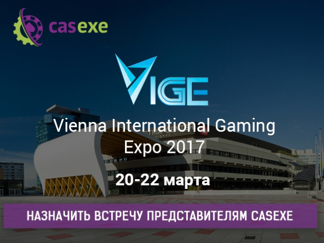 CASEXE участвует в VIGE 2017