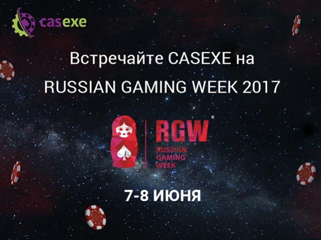 CASEXE участвует в XI ежегодной выставке RGW 2017