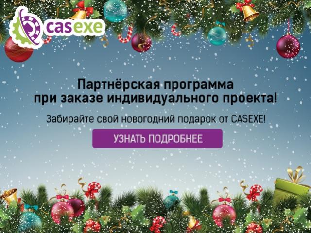 CASEXE запускает новогоднюю акцию, в подарок – партнёрская программа PostAffiliatePro