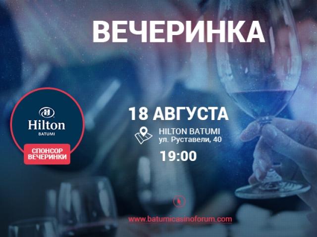 Casino Forum Batumi приглашает на ужин в Hilton
