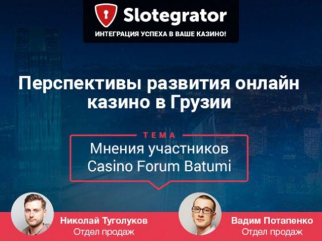 Casino Forum Batumi: Slotegrator подводит итоги ивента