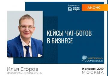 Чат-боты в бизнесе: на AI Conference выступит основатель «Русмаркетинга» Илья Егоров