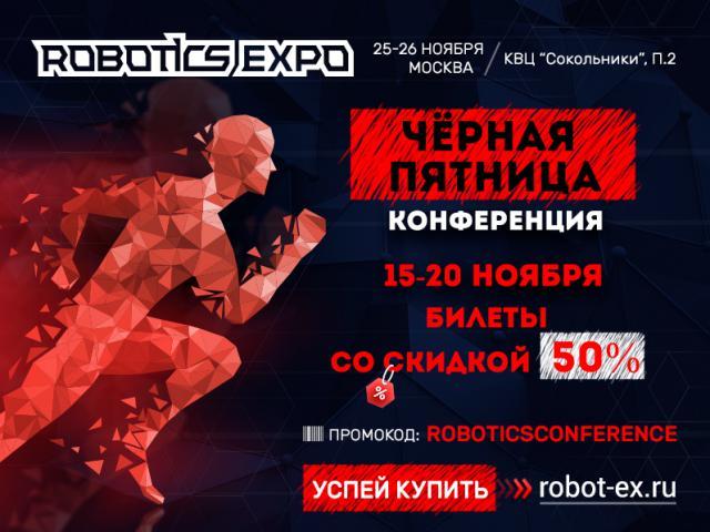 Черная пятница на Robotics Expo: с промокодом билеты на конференцию в 2 раза дешевле!