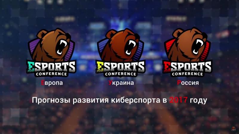 Что ждет рынок eSports в 2017 году?