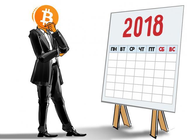 Что год грядущий нам готовит: 5 прогнозов развития блокчейна в 2018 году