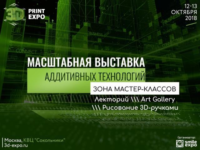 Что готовит 3D Print Expo в 2018 году? Масштабная выставка 3D-технологий снова в Москве