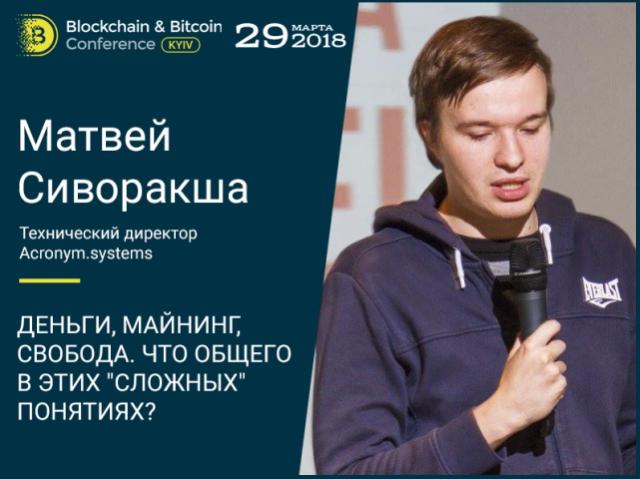 Что объединяет деньги, майнинг и свободу? Ответит технический директор Acronym.systems Матвей Сиворакша