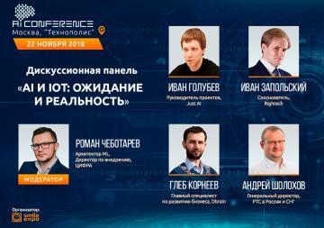 Что стоит ожидать от рынка AI и IoT в России: дискуссия экспертов на AI Conference