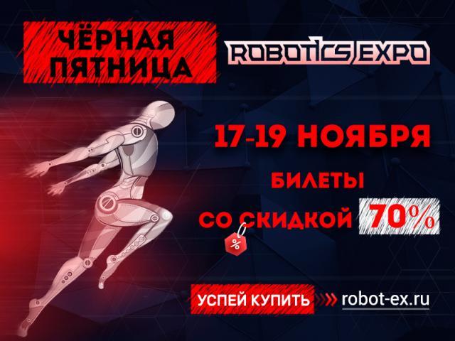 «Чёрная пятница»: только три дня билеты на Robotics Expo по 250 рублей!