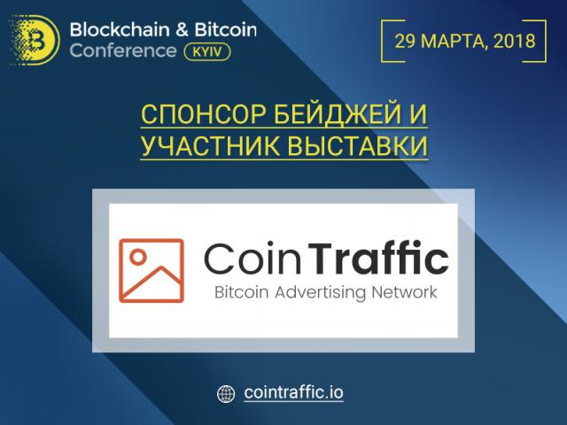 Cointraffic станет спонсором и участником выставки Blockchain & Bitcoin Conference Kyiv