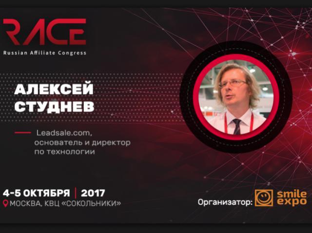 CPA и блокчейн по-честному – в докладе основателя Leadsale Алексея Студнева на RACE 2017