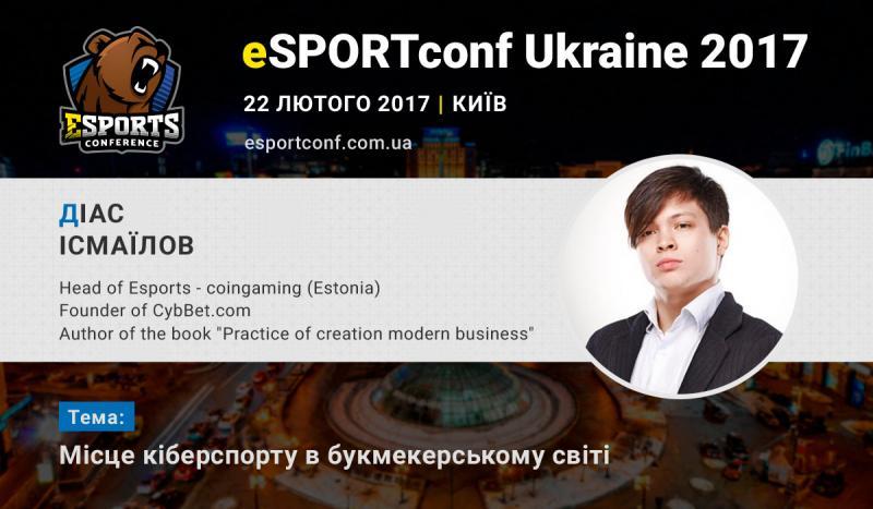 Діас Ісмаїлов: «Договірні матчі в eSports існують»