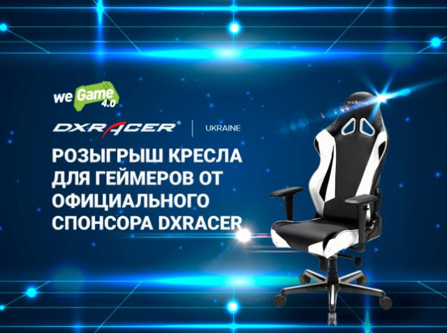 Дарим компьютерное кресло: розыгрыш от спонсора WeGame 4.0 компании DXRacer