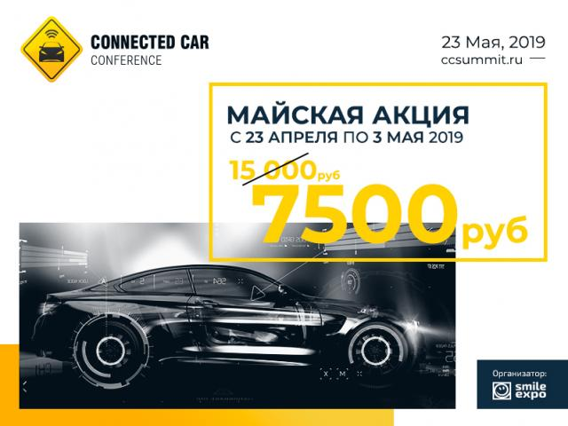 Дарим скидку всем: билеты на Connected Car Conference в полцены