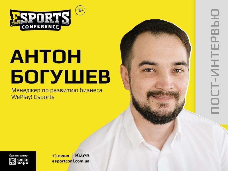 «Делают трансляции многие, но интересно получается далеко не у всех» – Антон Богушев из WePlay! Esports