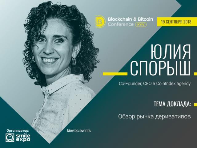 Деривативы на крипторынке: что уже есть и чего ожидать? Юлия Спорыш — на Blockchain & Bitcoin Сonference Kyiv