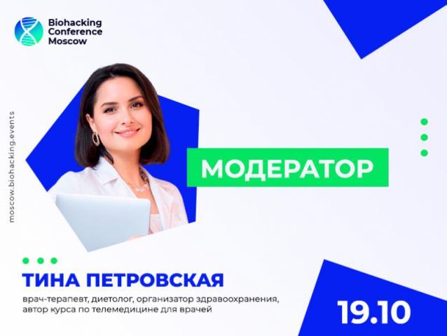 Диетолог и кардиолог Тина Петровская будет модерировать Biohacking Conference Moscow 2021