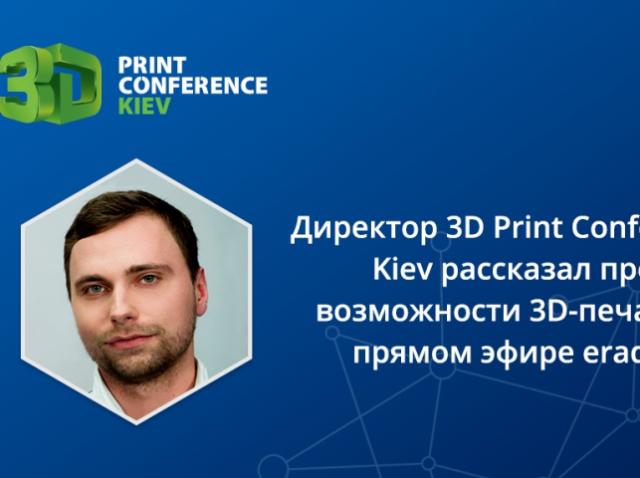 Директор 3D Print Conference Kiev рассказал про возможности 3D-печати в прямом эфире eradio