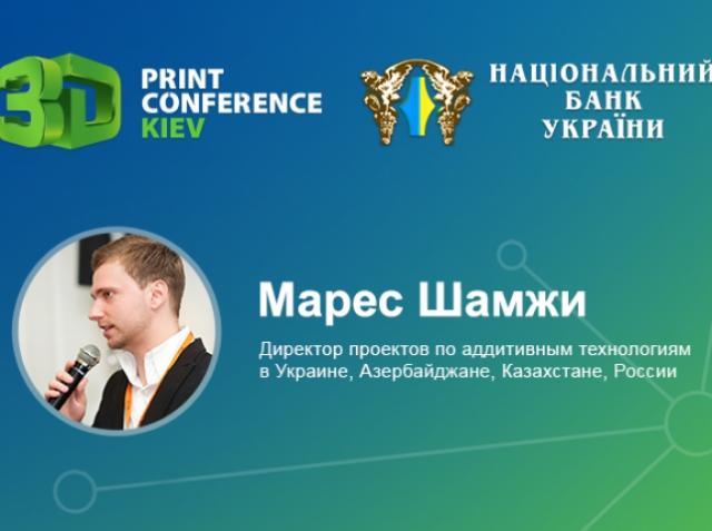 Директор 3D Print Conference Kiev выступил с докладом на ежегодном всеукраинском семинаре НБУ