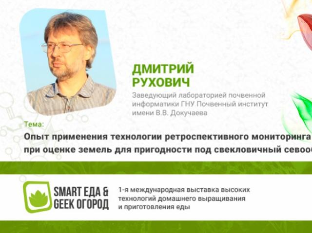 Директор Agronote расскажет о применении ретроспективного мониторинга