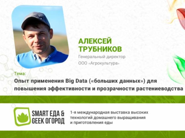 Директор компании «Агрокультура» поделится опытом применения Big Data в сельском хозяйстве