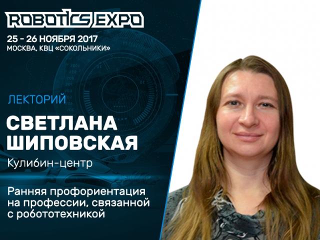 Директор Кулибин-центра Светлана Шиповская раскроет особенности работы с юными робототехниками