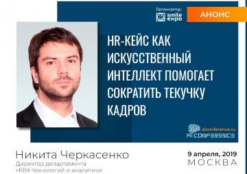 Директор отдела HRM-технологий и аналитики в «Ростелеком» Никита Черкасенко: об ИИ-решениях в HR
