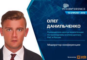 Директор отдела по анализу данных в PwC в России Олег Данильченко стал модератором AI Conference