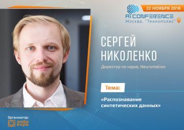 Директор по науке Neuromation Сергей Николенко расскажет о распознавании синтетических данных
