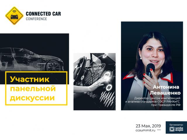 Директор Центра компетенций и анализа стандартов ОЭСР РАНХиГС Антонина Левашенко примет участие в панельной дискуссии