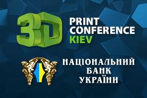 Директора 3D Print Conference Kiev пригласили выступить в НБУ