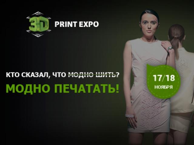 Дизайнеры из Македонии расскажут о 3D-печати удобной одежды на 3D Print Expo 2016