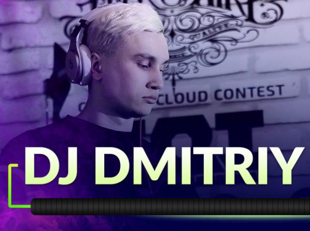 DJ DmitriyDesire на WEGAME: зарядись качественным саундом от одного из лучших диджеев столицы!