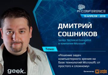 Дмитрий Сошников на Artificial Intelligence Conference 2018 расскажет о решении задач компьютерного зрения на базе разработок Microsoft