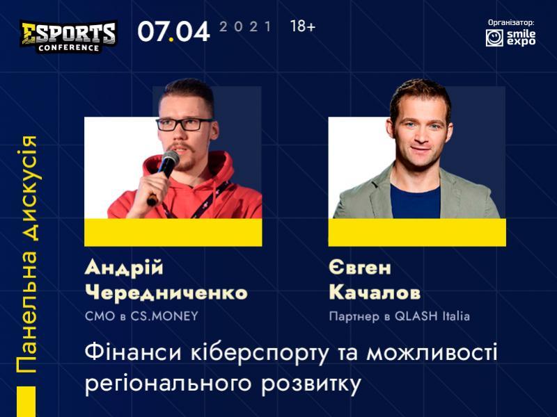 До учасників панельної дискусії eSPORTconf Ukraine 2021 приєдналися СМО в CS.MONEY Андрій Чередниченко та співзасновник QLASH Євген Качалов
